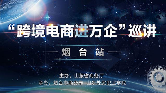"""""""跨境电商进万企""""巡讲活动【烟台站】"""