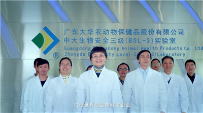 广东温氏大华农生物科技有限公司