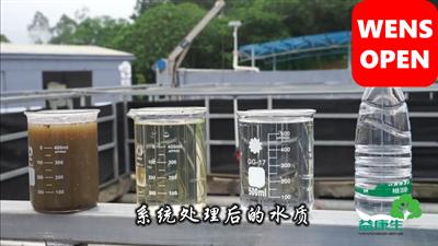 益康生废水处理示范工程展示