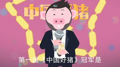 温氏现代化养猪科技(动漫)