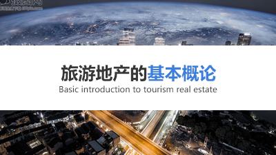 旅游地产的基本概论