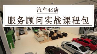 汽车4S店-服务顾问实战课程包