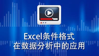Excel条件格式在数据分析中的运用