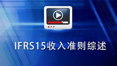 IFRS 15收入准则综述