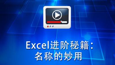 Excel进阶秘籍:名称的妙用