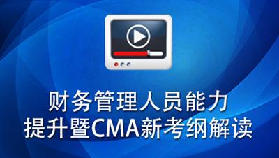 财务管理人员能力提升暨CMA新考纲解读