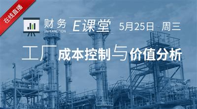 工厂成本控制与价值分析