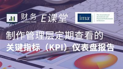 制作管理层定期查看的关键指标(KPI)仪表盘报告
