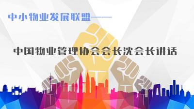 中小盟——中国物业管理协会会长沈会长讲话