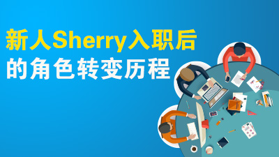 新人Sherry入职后的角色转变