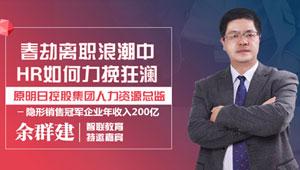 春节离职浪潮中HR如何力挽狂澜
