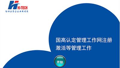 国高认定管理工作网注册激活等管理工作