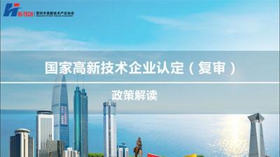 国家高新技术企业认定(复审)政策解读