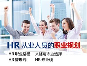 HR从业人员的职业规划