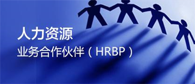 HR三支柱微课-HRBP