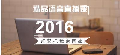 2016精品语音课