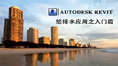 Autodesk Revit给排水应用之入门篇