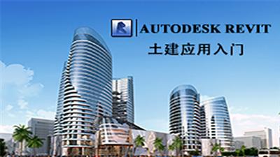 Autodesk Revit土建应用之入门篇