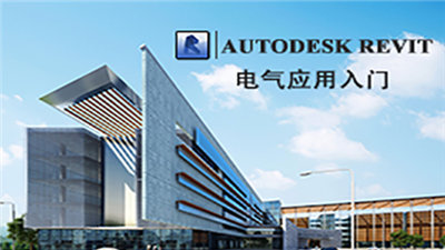 Autodesk Revit电气基础应用