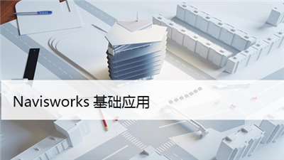 Navisworks虚拟仿真基础应用