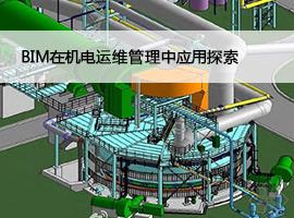 BIM在机电运维管理中应用探索