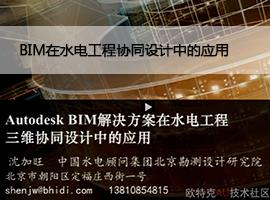 Autodesk BIM解决方案在水电工程三维协同设计中的应用