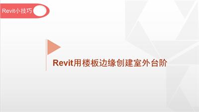 软件小技巧:Revit-用楼板边缘创建室外台阶