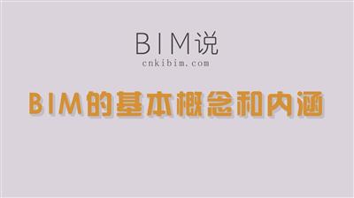 BIM的基本概念和内涵