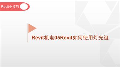 软件小技巧:Revit_机电05Revit如何使用灯光组