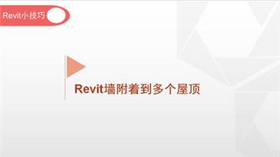 软件小技巧:Revit墙附着到多个屋顶