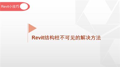 软件小技巧:Revit结构柱不可见的解决方法