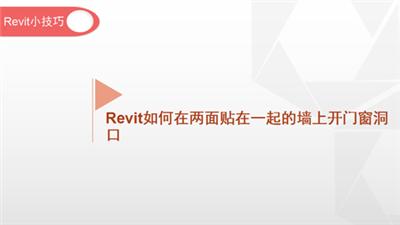 软件小技巧:Revit如何在两面贴在一起的墙上开门窗洞口