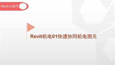 软件小技巧:Revit机电01快速协同机电图元
