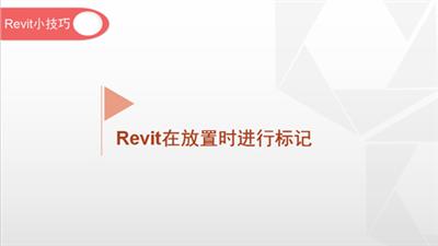 软件小技巧:Revit-在放置时进行标记