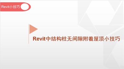 软件小技巧:Revit-中结构柱无间隙附着屋顶小技巧