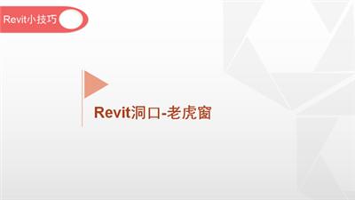软件小技巧:Revit-洞口-老虎窗