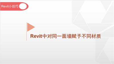 软件小技巧:Revit-中对同一面墙赋予不同材质