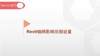 软件小技巧:Revit-轴网影响范围设置