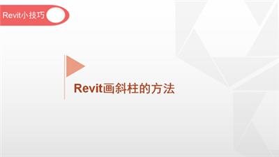 软件小技巧:Revit画斜柱的方法
