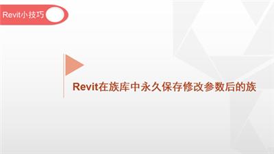 软件小技巧:Revit-在族库中永久保存修改参数后的族