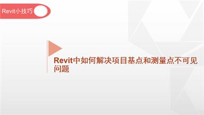 软件小技巧:Revit中如何解决项目基点和测量点不可见问题