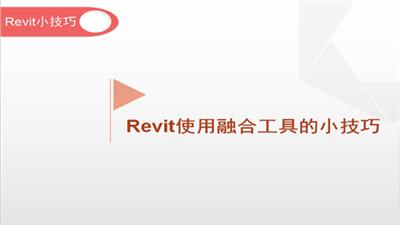 软件小技巧:Revit-使用融合工具的小技巧