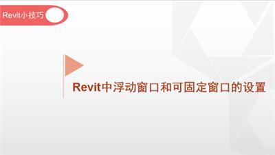 软件小技巧:Revit中浮动窗口和可固定窗口的设置