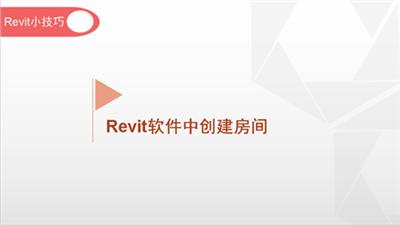 软件小技巧:Revit软件中创建房间
