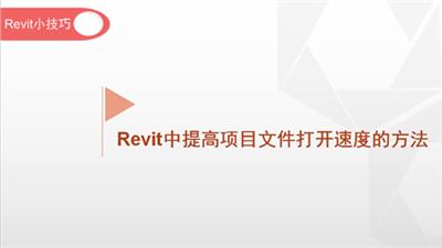 软件小技巧:Revit中提高项目文件打开速度的方法