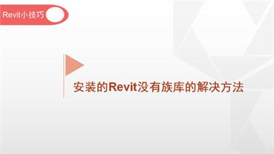 软件小技巧:安装的Revit没有族库的解决方法