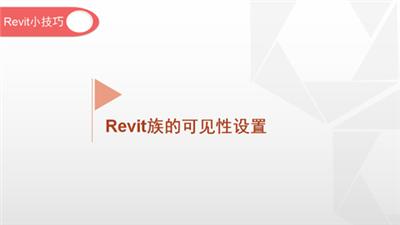 软件小技巧:Revit-族的可见性设置