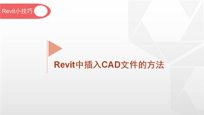 软件小技巧:Revit中插入CAD文件的方法