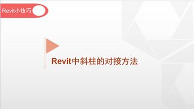 软件小技巧:Revit中斜柱的对接方法