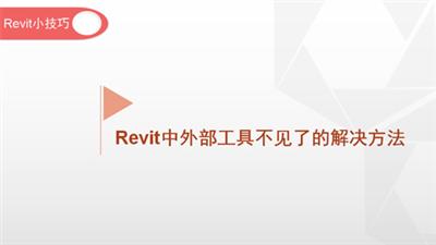 软件小技巧:Revit中外部工具不见了的解决方法